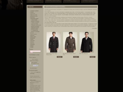 Магазин мужской одежды wear.kiev.ua