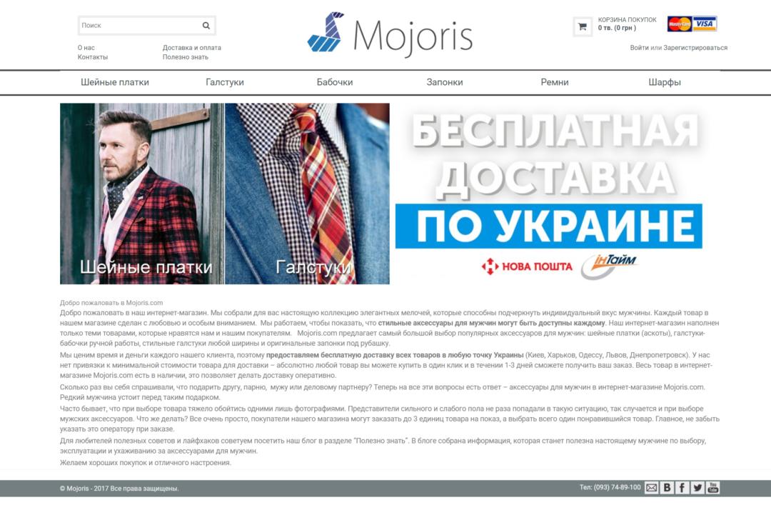 Mojoris.com магазин мужских аксессуаров