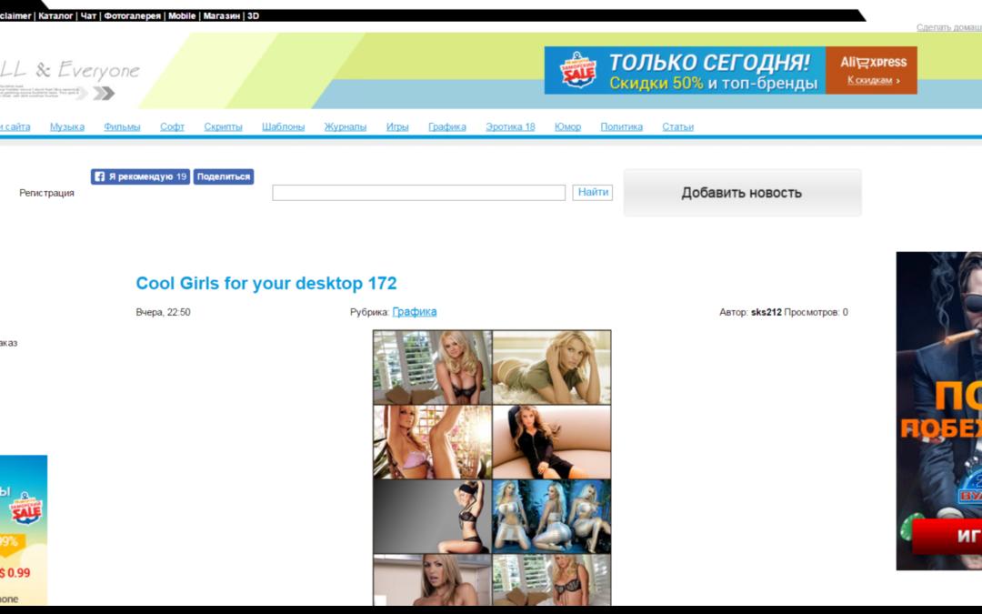 Развлекательный портал 2all.kiev.ua