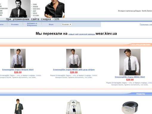 Интернет магазин одежды shop.detiua.com