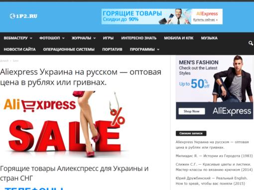 Портативный софт 1p2.ru