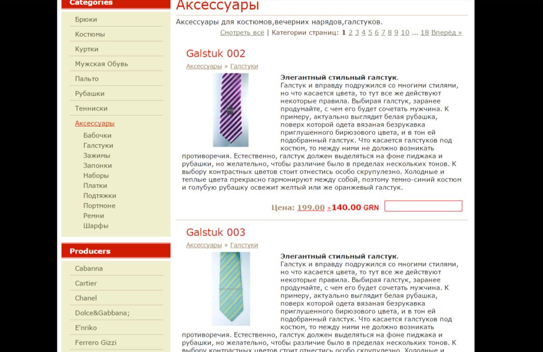Мужская одежда vladlen.com.ua