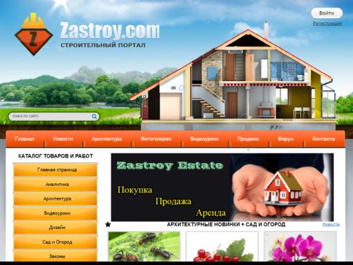 Строительный портал zastroy.com