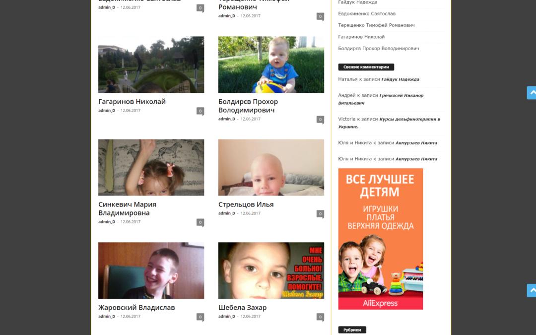 Детский благотворительный фонд Detiua.com