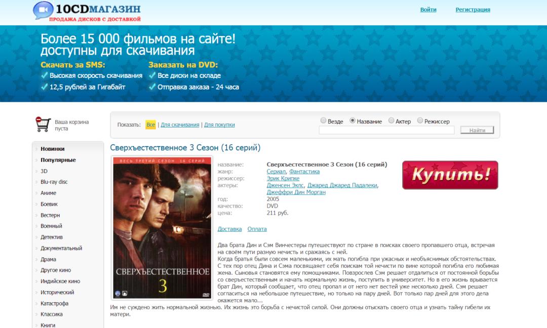 Интернет магазин дисков 10cd.ru
