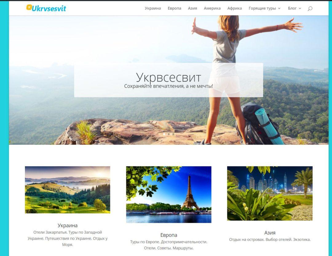 Туристический оператор ukrvsesvit.com